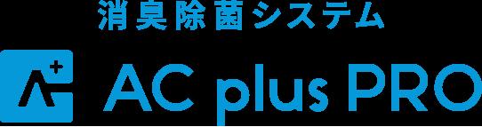 空間除菌システム AC plus PRO