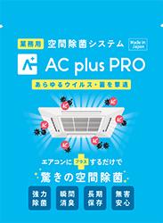 AC plus PRO