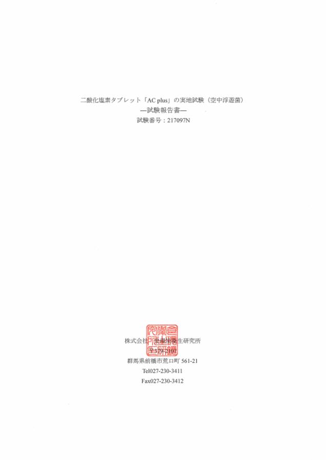 浮遊菌試験報告書