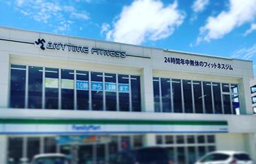 エニタイムフィットネス浦添店